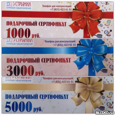 купить подарочный сертификат в салон красоты барнаул САЙТ