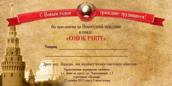 Поздравление в партийном стиле 27