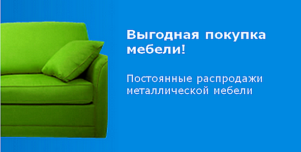 VOBOX интернет-магазин мебели в Екатеринбурге